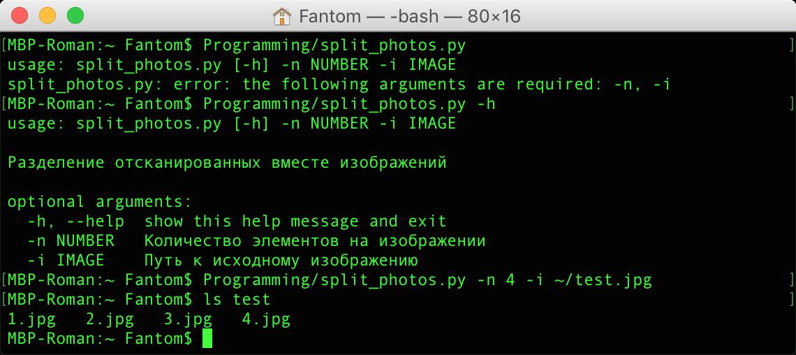 Разделение отсканированных вместе фотографий (Python 3 + OpenCV3) - 1