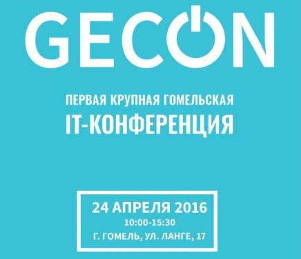 GECOn 2016: Первая Гомельская IT-конференция (24 апреля) - 1