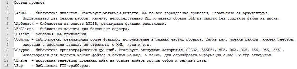 Исходные тексты бота Gozi утекли в сеть - 2