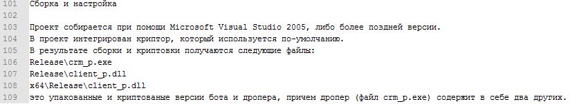 Исходные тексты бота Gozi утекли в сеть - 4