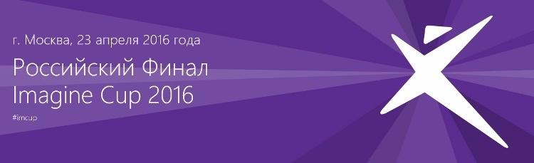 23 апреля — Российский финал Imagine Cup и Student Day в Москве - 1