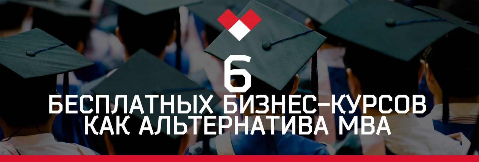 6 бесплатных бизнес-курсов как альтернатива MBA - 1