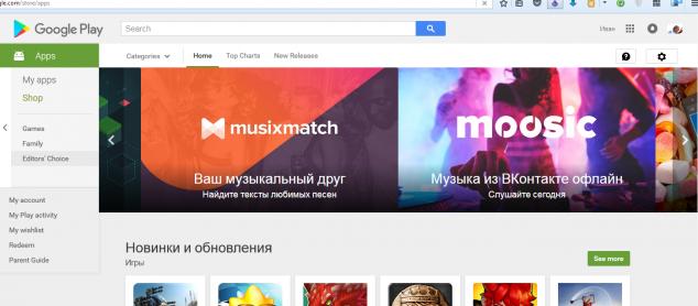 Реклама moosic в Google Play