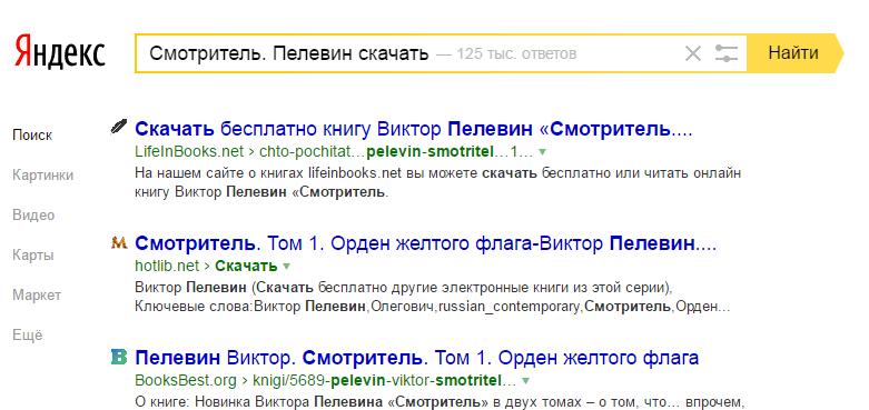 Правообладатели впервые потребуют от «Яндекса» удалить ссылку из поисковой выдачи - 1