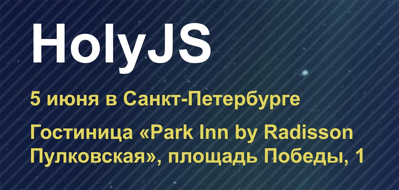 Новая конференция для всех, кому интересен JavaScript - 1