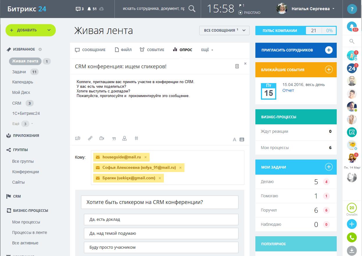 «Битрикс24» — теперь полностью бесплатные коммуникации для любой команды - 7