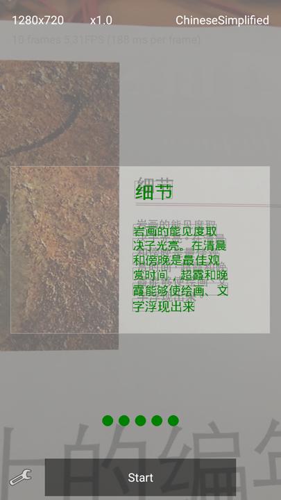 Распознавание текста из видеопотока: будущее мобильного OCR - 6
