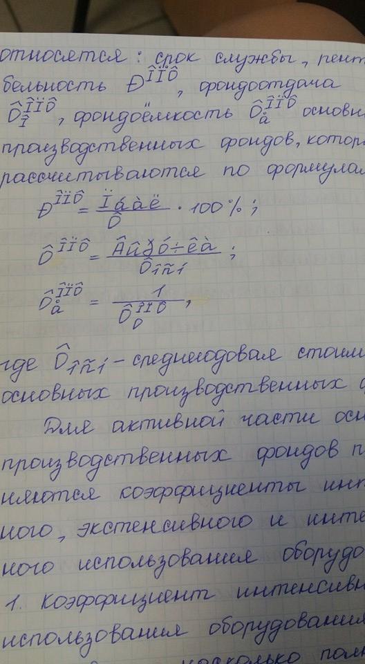 Студентка из Пензы сдала рукописный реферат со слетевшей кодировкой - 2