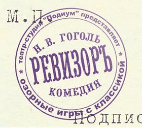 Всем операторам связи установят вандалоустойчивую систему «Ревизор» от Роскомнадзора - 1