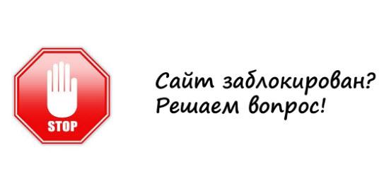 Российских провайдеров будут штрафовать за пропаганду обхода блокировок