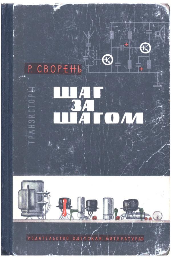 Рудольф Сворень — человек легенда (автор книги «Электроника шаг за шагом»). Часть 2 - 2