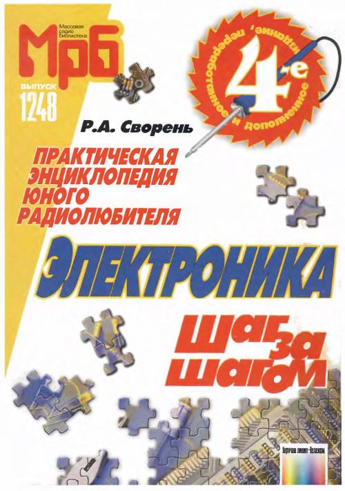 Рудольф Сворень — человек легенда (автор книги «Электроника шаг за шагом»). Часть 2 - 3
