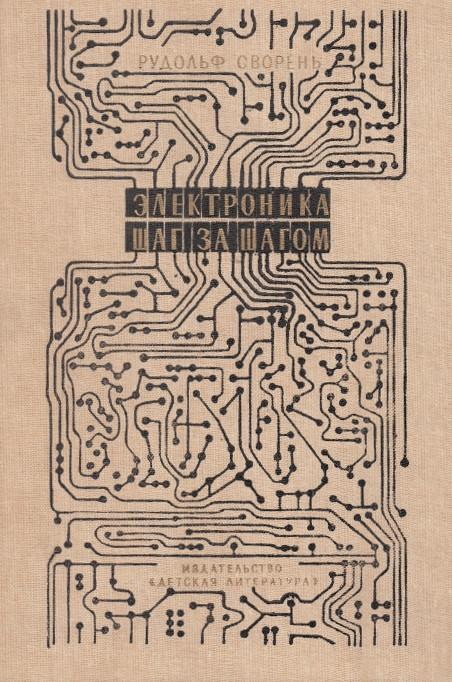 Рудольф Сворень — человек легенда (автор книги «Электроника шаг за шагом»). Часть 2 - 1
