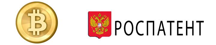 В России зарегистрирован новый товарный знак: Bitcoin - 1