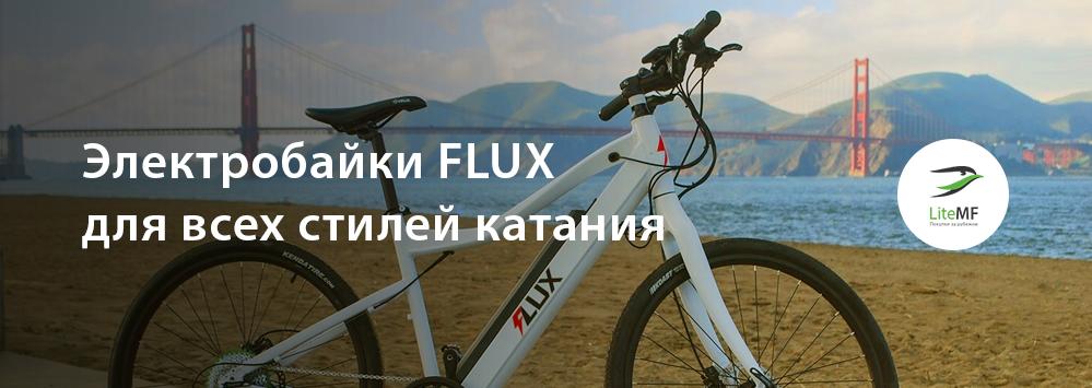 Flux: линейка электровелосипедов для всех стилей катания - 1
