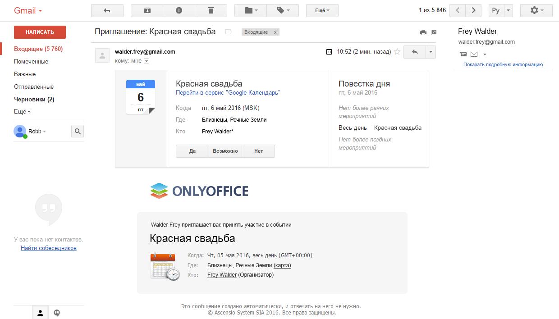 ONLYOFFICE 8.8.0: интеграция почты и календаря, право на рецензирование и другие обновления - 2