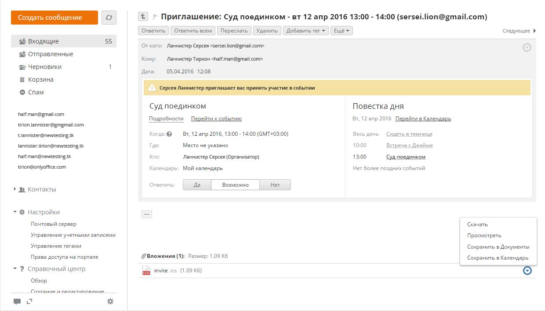 ONLYOFFICE 8.8.0: интеграция почты и календаря, право на рецензирование и другие обновления - 3