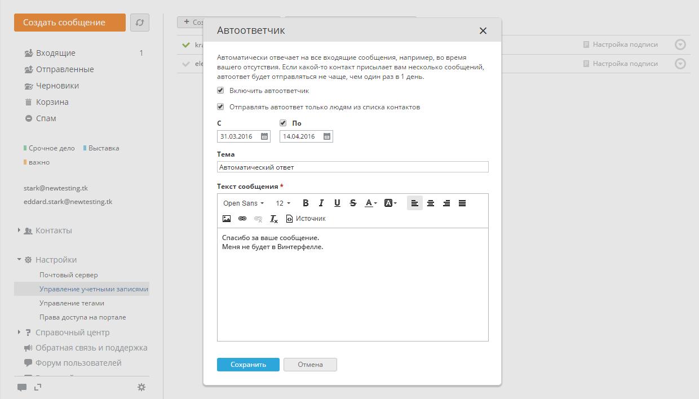 ONLYOFFICE 8.8.0: интеграция почты и календаря, право на рецензирование и другие обновления - 4