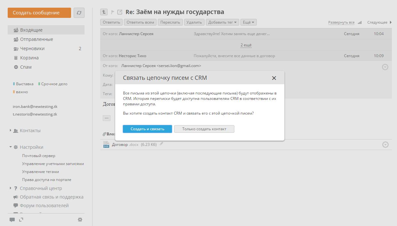 ONLYOFFICE 8.8.0: интеграция почты и календаря, право на рецензирование и другие обновления - 5