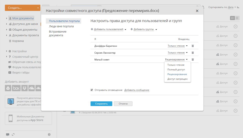 ONLYOFFICE 8.8.0: интеграция почты и календаря, право на рецензирование и другие обновления - 6