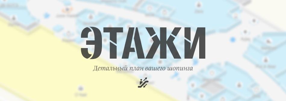 Этажи: 3D-навигация на WebGL в 2gis.ru - 1