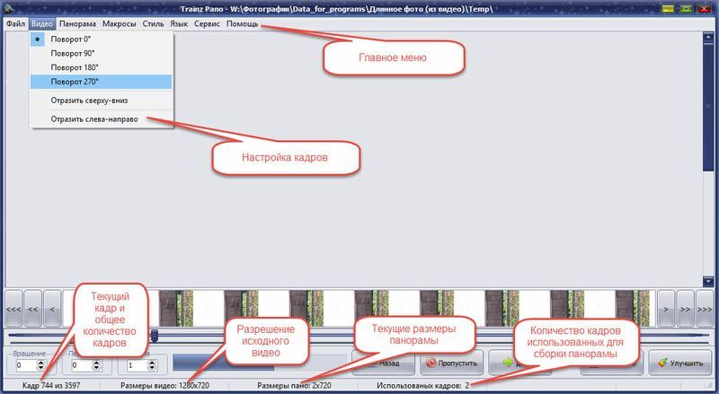Создание сверхдлинных плоских панорамных изображений из видео - 5