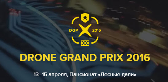 В России состоялись первые международные состязания по гонкам дронов Drone Grand Prix