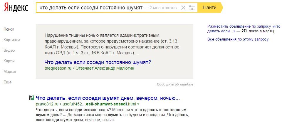ЯндексВопросы