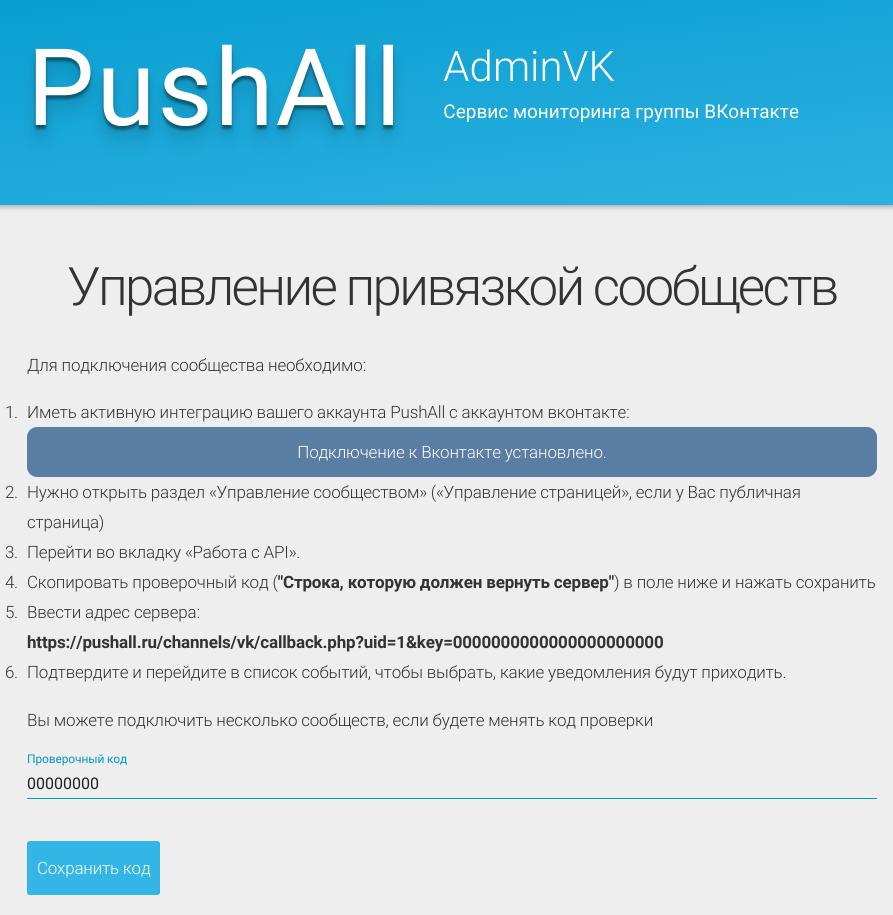 AdminVK — мониторинг собственных групп Вконтакте на новые события при помощи push-уведомлений - 2