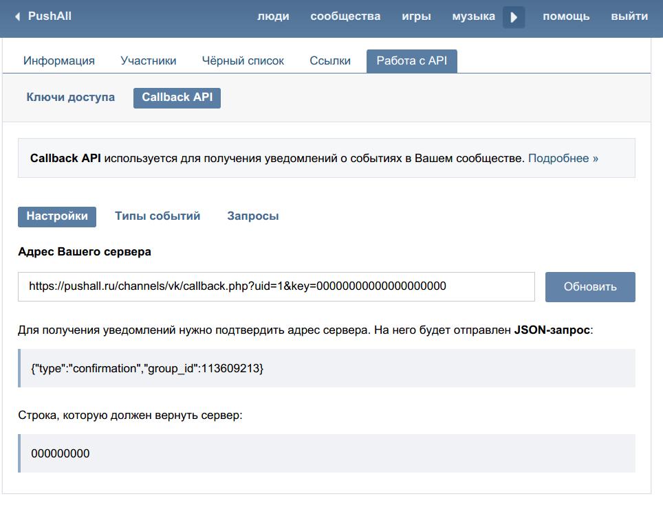 AdminVK — мониторинг собственных групп Вконтакте на новые события при помощи push-уведомлений - 3