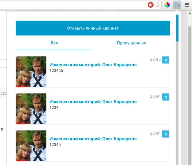 AdminVK — мониторинг собственных групп Вконтакте на новые события при помощи push-уведомлений - 5