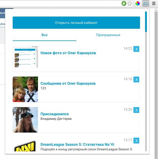AdminVK — мониторинг собственных групп Вконтакте на новые события при помощи push-уведомлений - 6