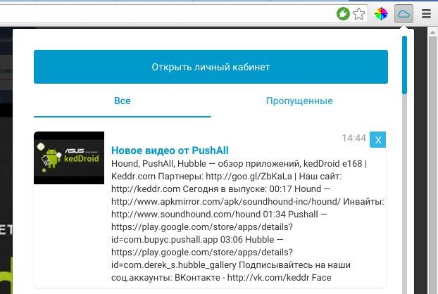 AdminVK — мониторинг собственных групп Вконтакте на новые события при помощи push-уведомлений - 7