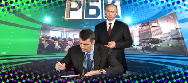 Прохоров, Путин, РБК