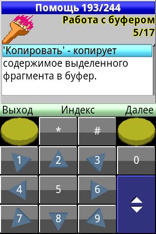PaintCAD Mobile — пиксель арт на телефоне - 89