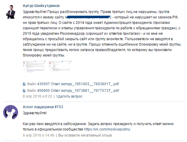 Вконтакте использует цензуру, блокируя легитимные сообщества людей, желающих привлечь внимание власти к проблемам - 2