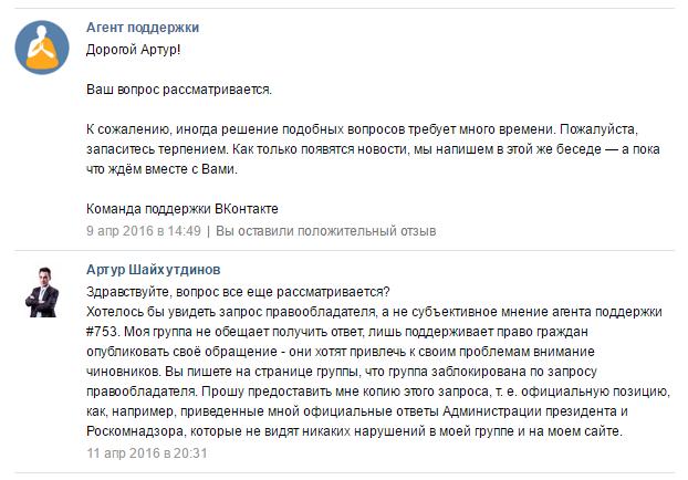 Вконтакте использует цензуру, блокируя легитимные сообщества людей, желающих привлечь внимание власти к проблемам - 3