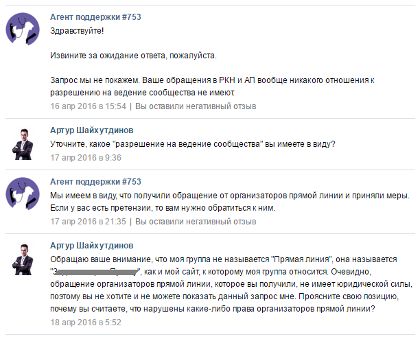 Вконтакте использует цензуру, блокируя легитимные сообщества людей, желающих привлечь внимание власти к проблемам - 4