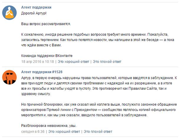 Вконтакте использует цензуру, блокируя легитимные сообщества людей, желающих привлечь внимание власти к проблемам - 5