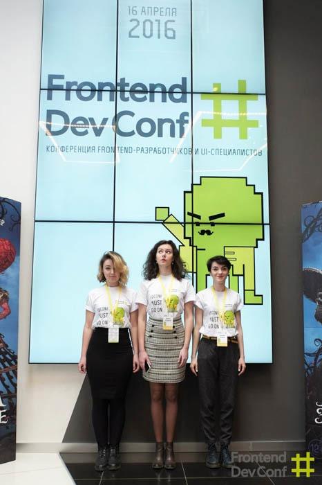 Frontend Dev Conf 2016: герои, события и сюрпризы конференции - 1