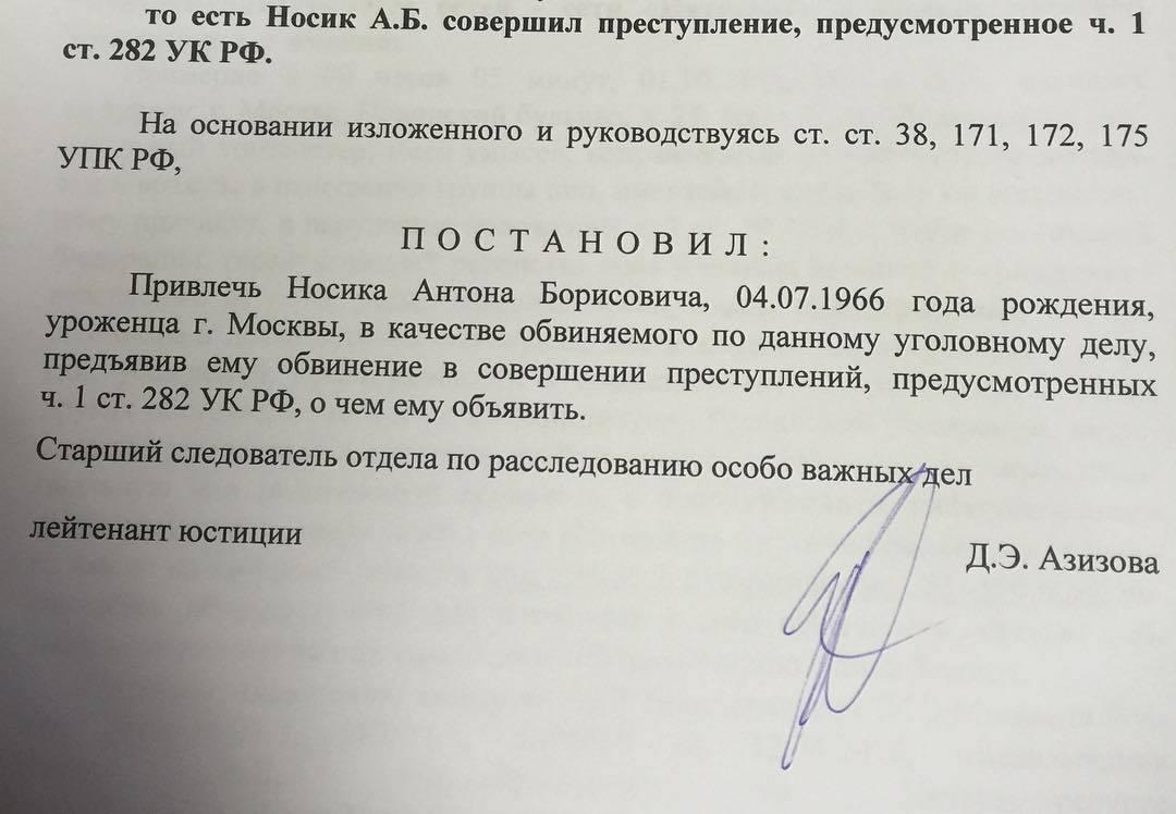 Антон Носик обвиняется в экстремизме по статье 282 УК РФ - 2