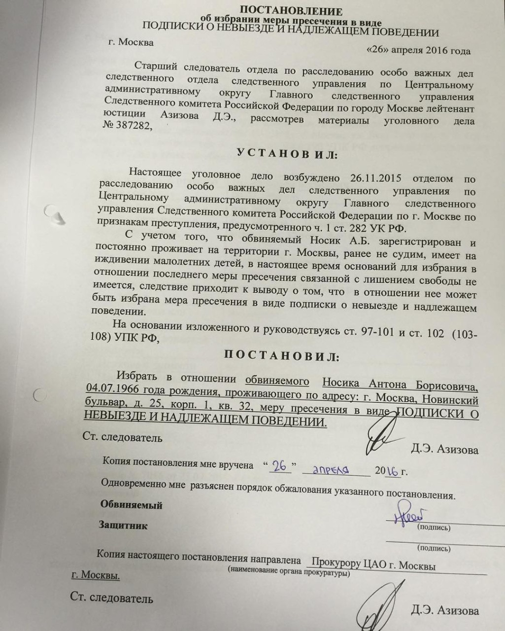 Антон Носик обвиняется в экстремизме по статье 282 УК РФ - 3