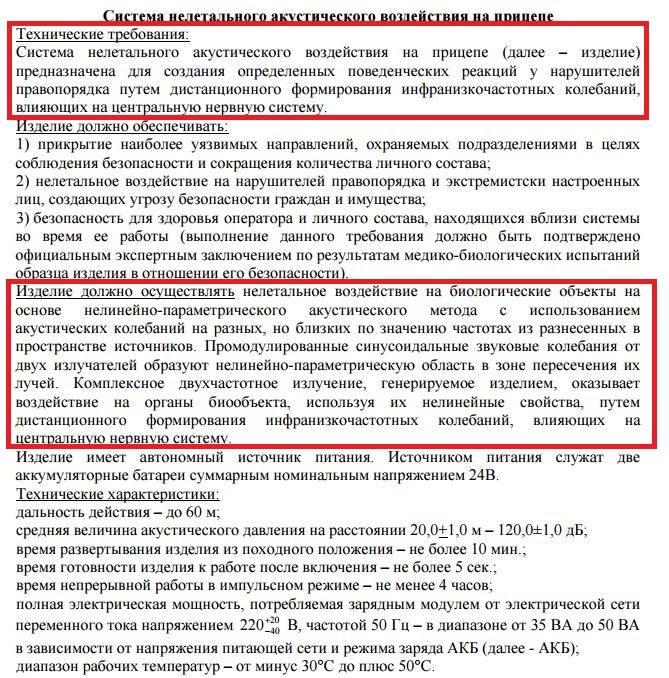 МВД заказало инфразвуковую систему для воздействия на нарушителей правопорядка - 2