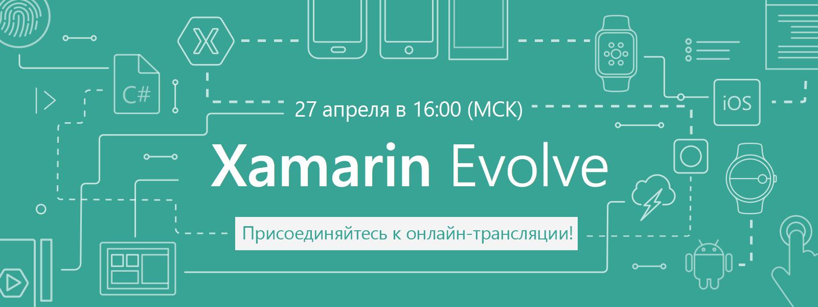 Подключайтесь к онлайн-трансляции! Открытие конференции Xamarin Evolve 27 апреля - 1