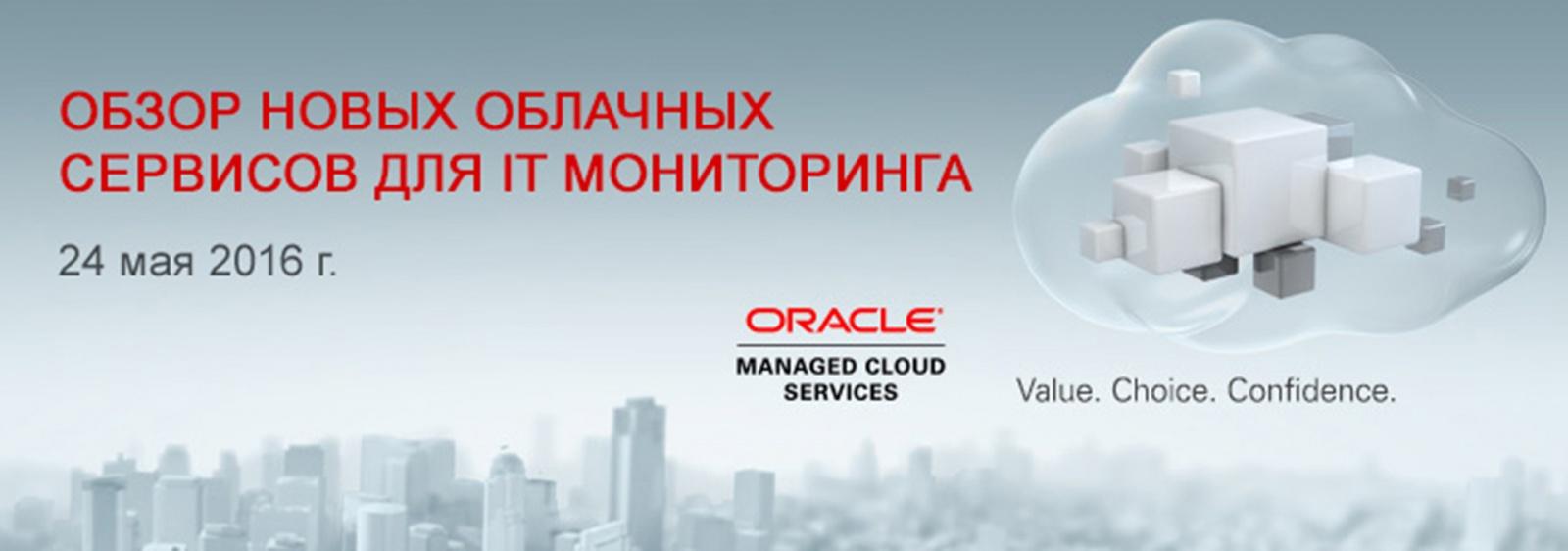 Приглашение на веб-семинар Oracle «Обзор новых облачных сервисов для IT-мониторинга» - 1