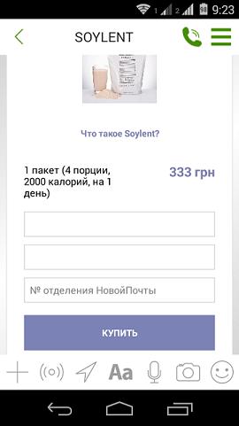 ПриватБанк начал продавать сойлент - 4