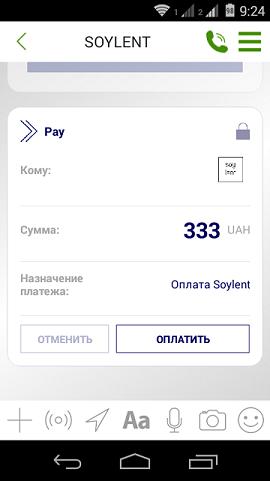 ПриватБанк начал продавать сойлент - 5