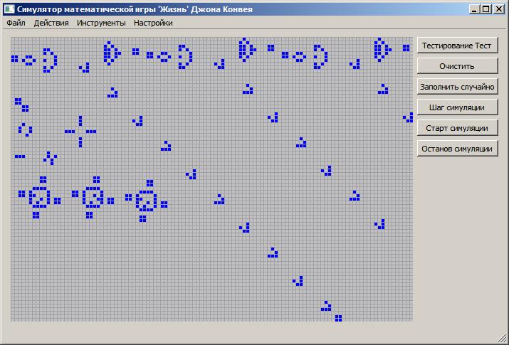 Реализация симулятора математической игры Дж.Конвея «Life» («Жизнь») - 2