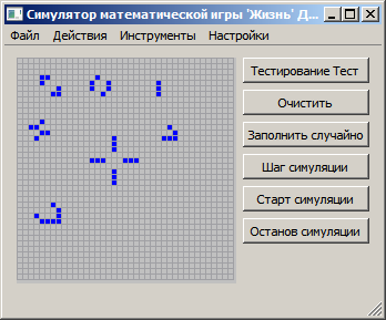 Реализация симулятора математической игры Дж.Конвея «Life» («Жизнь») - 1
