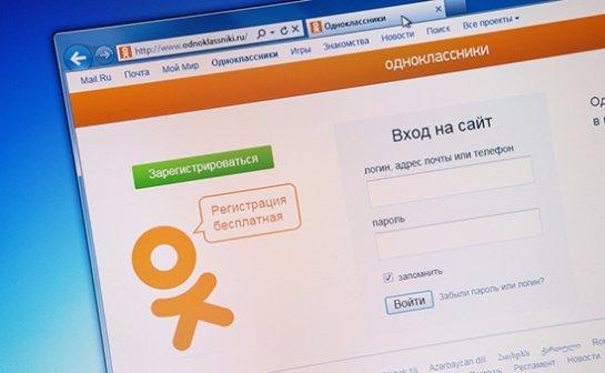 Соцсеть «Одноклассники» тестирует собственный мессенджер